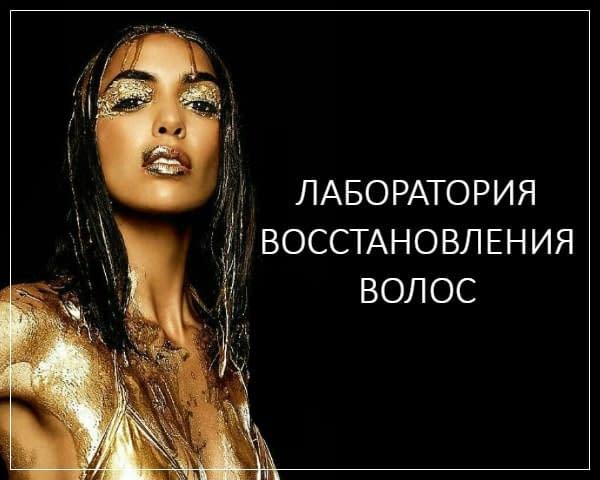 Курсы кератинового выпрямления и ботокса для волос Воронеж, обучение кератин