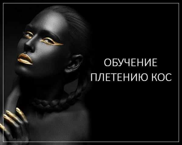 Обучение кос, курсы косоплетения, уроки плетения косичек Воронеж