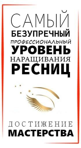 КУРСЫ НАРАЩИВАНИЯ РЕСНИЦ