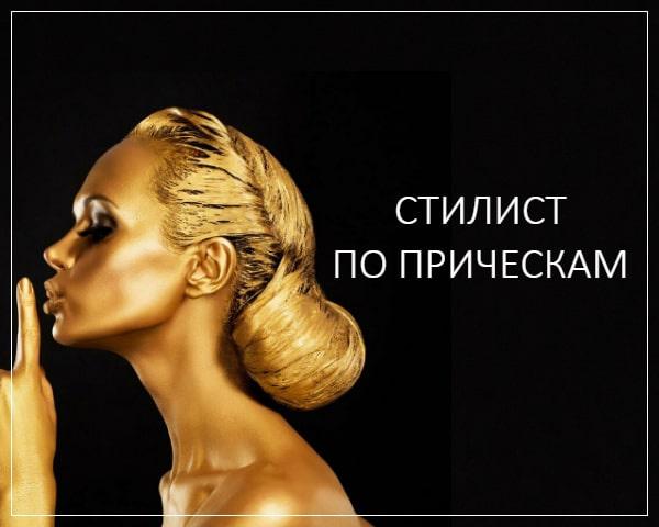 Курсы вечерних и свадебных причесок Воронеж