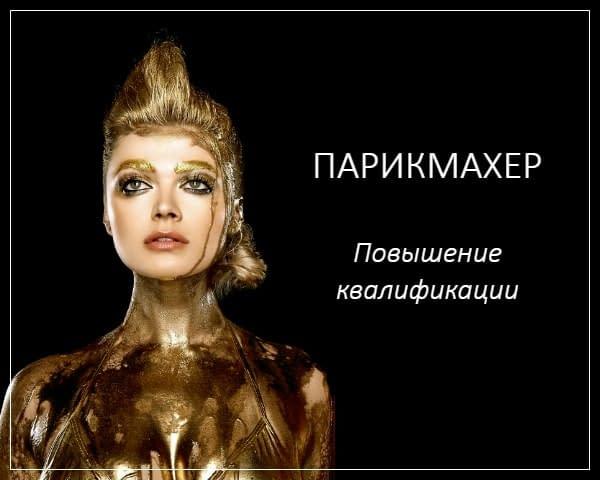 Курсы повышения парикмахеров в Академии Княжна Дарья