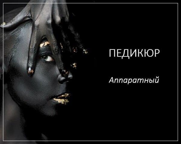 Обучение аппаратному педикюру Воронеж