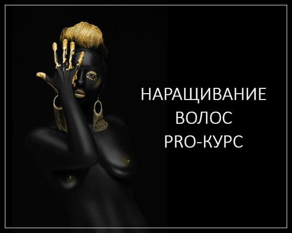 Обучение наращивание волос, курсы наращивания волос Воронеж