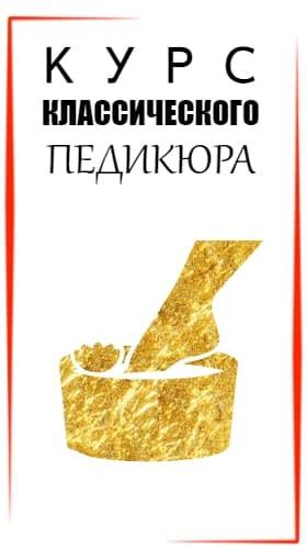 ПЕДИКЮР КЛАССИЧЕСКИЙ