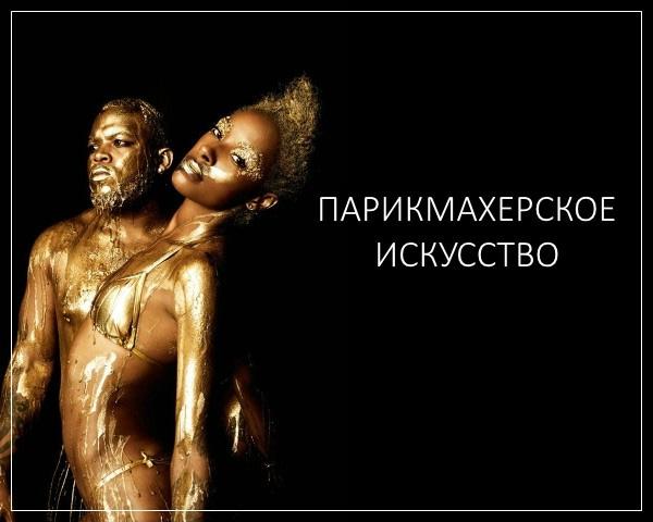 Лучшие курсы парикмахеров в Воронеже почти бесплатно