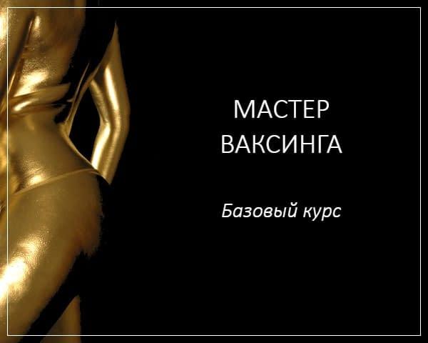 Курсы депиляции воском для начинающих, обучение депиляции в Воронеже