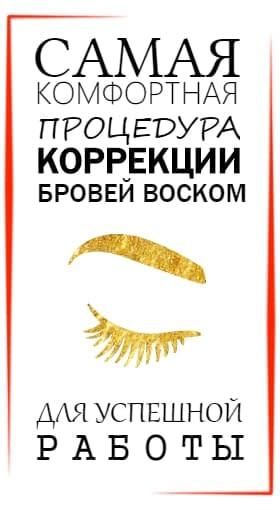 КОРРЕКЦИЯ БРОВЕЙ ВОСКОМ