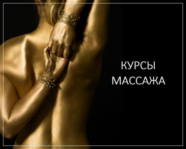 Курсы массажа, обучение массажу, курсы массажистов в Воронеже с медицинским и без медицинского образования