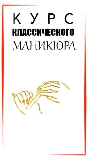 МАНИКЮР КЛАССИЧЕСКИЙ