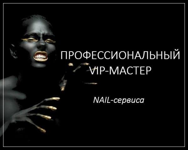 Курсы маникюра, педикюра, наращивание ногтей в Воронеже, обучение в школе маникюра