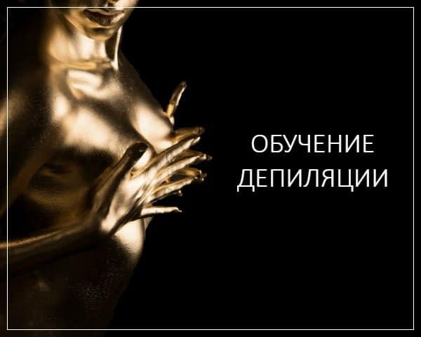 Обучение шугарингу и курсы депиляции воском в Воронеже с нуля, курсы шугаринга