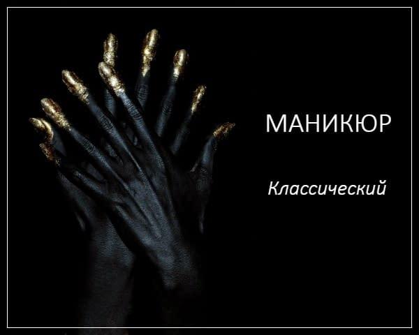 Курсы маникюра для начинающих в Воронеже, обучение маникюру с нуля