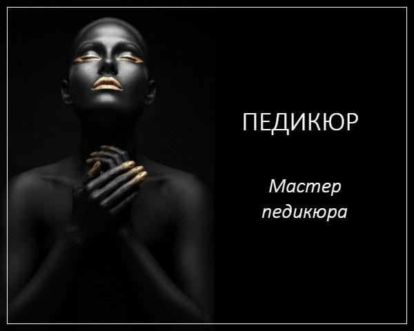 Обучение педикюру Воронеж, курсы педикюра