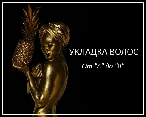 обучение укладки, курсы укладки волос Воронеж
