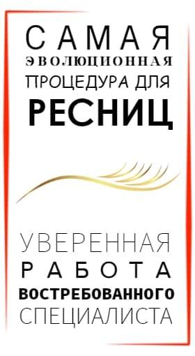 ОБУЧЕНИЕ ЛАМИНИРОВАНИЮ РЕСНИЦ