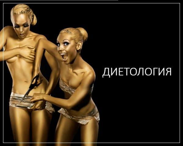 Курсы диетолога Воронеж, обучение диетологии, питанию