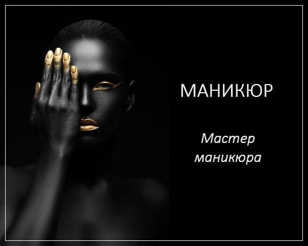 Курсы маникюра для начинающих в Воронеже, обучение маникюру
