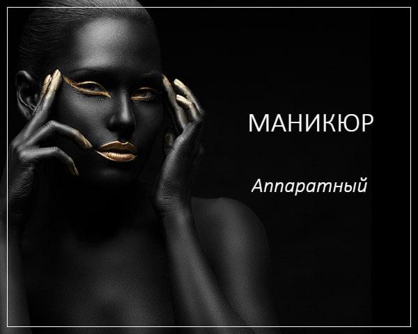 Обучение аппаратному маникюру Воронеж, курсы аппаратного маникюра для начинающих