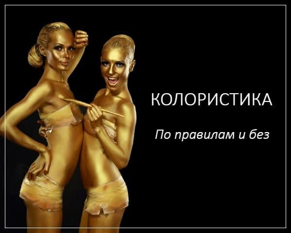 Курсы колористики с нуля, обучение окрашиванию волос Воронеж