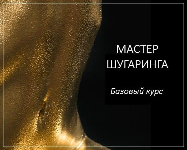 Обучение шугарингу с нуля в Воронеже, курсы шугаринга и депиляции