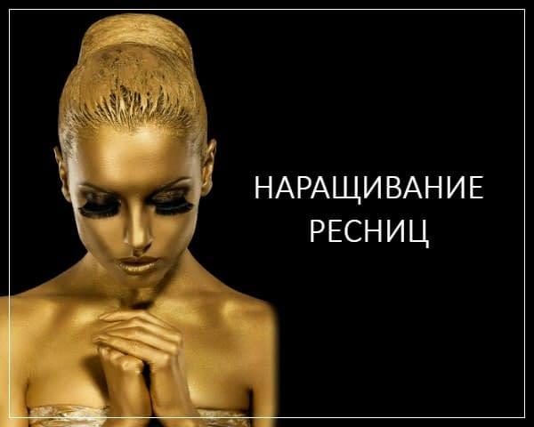 Обучение наращиванию ресниц, курсы ресниц в Воронеже